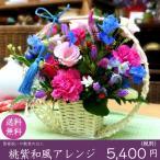 桃紫和風アレンジ 花 プレゼント 生花 送料無料