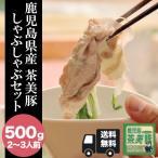 【送料無料】鹿児島県産 茶美豚 しゃぶしゃぶセット 500g 【御歳暮ギフト】
