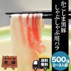 【送料無料】かごしま黒豚しゃぶしゃぶ用 バラ500g【お中元】