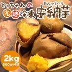 冷凍安納芋500g×4袋セット【種子島産】【焼き芋】【さつまいも】