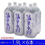 温泉水99 お試しセット 温泉水99 2L(2本) + 500ml(2本) + 500ml限定ラベル(1本) 送料無料 (軟水 国産 鹿児島 天然水 アルカリイオン水)