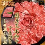 すき焼き肉  500g 黒毛和牛 すき焼き 鍋 九州産 お取り寄せ 国産 牛肉 霜降り ギフト 冷凍