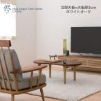飛騨産業 侭 オーダーリビングテーブル ホワイトオーク 豆型天板 棚板なし 天板厚3cm JIN HIDA