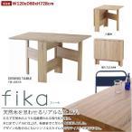 ダイニングテーブル 食卓テーブル 折りたたみテーブル フィーカ フォールディングダイニングテーブル AZ-FIK-103NA 東谷