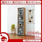 CDラック DVDラック CDストッカー ナチュラル CS540-N オークス