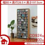 CDラック DVDラック CDストッカー ナチュラル CS924-N オークス