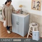サイドボード フレンチカントリー キャビネット 幅60.5cm ブルー ホワイト 木目柄 フレンチシャビー家具 FFC-0002-BL JKプラン