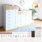 チェスト 家具 タンス チェスト おしゃれ カジュアルチェスト 7段 幅60cm fr-012 JKプラン