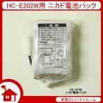 TWINBIRD製 掃除機 交換用ニカド電池パック HC-AF66 【対応機種:HC-E202W】 アフターパーツ ツインバード