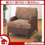 ショッピングラタン ラタン ソファ ソファー 1人掛け 籐椅子 籐の椅子 SH43 ダークブラウン ラタン家具 IMY111B 今枝商店