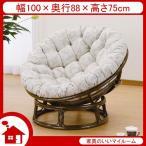 ショッピングラタン ラタン ソファ ソファー 1人掛け 籐椅子 籐の椅子 SH40 ダークブラウン ラタン家具 IMY117B 今枝商店