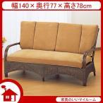 ショッピングラタン ラタン ソファ ソファー 2人掛け 籐椅子 籐の椅子 SH36 ダークブラウン ラタン家具 IMY122B 今枝商店
