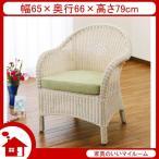 ショッピングラタン ラタン ソファ ソファー 1人掛け 籐椅子 籐の椅子 SH43 ホワイトラタン ラタン家具 IMY130 今枝商店