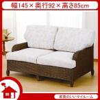 ショッピングラタン ラタン ソファ ソファー 2人掛け 籐椅子 籐の椅子 SH43 ラタン家具 IMY142B 今枝商店