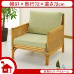 ショッピングラタン ラタン ソファ ソファー 1人掛け 籐椅子 籐の椅子 籐アームチェアー SH34 ラタン家具 IMY148 今枝商店