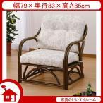 ショッピングラタン ラタン ソファ ソファー 1人掛け 籐椅子 籐の椅子 SH39 ダークブラウン ラタン家具 IMY171B 今枝商店