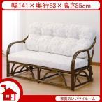 ショッピングラタン ラタン ソファ ソファー 2人掛け 籐椅子 籐の椅子 SH39 ダークブラウン ラタン家具 IMY172B 今枝商店