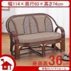 ショッピングラタン ラタン ソファ ソファー 2人掛け 籐椅子 籐の椅子 SH36cm ラタン家具 IMY301B 今枝商店
