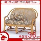 ショッピングラタン ラタン ソファ ソファー 2人掛け 籐椅子 籐の椅子 SH36cm ラタン家具 IMY35 今枝商店