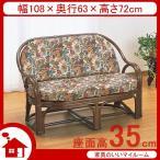 ショッピングラタン ラタン ソファ ソファー 2人掛け 籐椅子 籐の椅子 SH35cm ラタン家具 IMY450B 今枝商店