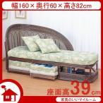 ショッピングラタン ラタン ソファ ソファー カウチソファー 幅160cm SH39cm ラタン家具 IMY505B 今枝商店