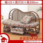 ショッピングラタン ラタン ソファ ソファー カウチソファー 幅125cm SH35cm ラタン家具 IMY511B 今枝商店