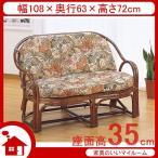 ショッピングラタン ラタン ソファ ソファー 2人掛け 籐椅子 籐の椅子 SH36cm ラタン家具 IMY550B 今枝商店