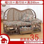 ショッピングラタン ラタン ソファ ソファー カウチソファー 幅125cm SH35cm ラタン家具 IMY611B 今枝商店