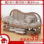 ショッピングラタン ラタン ソファ ソファー カウチソファー 幅145cm SH39cm ラタン家具 IMY612B 今枝商店