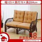 ショッピングラタン ラタン ソファ ソファー 2人掛け 籐椅子 籐の椅子 SH38cm ラタン家具 IMY632B 今枝商店