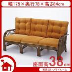 ショッピングラタン ラタン ソファ ソファー 3人掛け 籐椅子 籐の椅子 SH38cm ラタン家具 IMY633B 今枝商店
