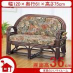 ショッピングラタン ラタン ソファ ソファー 2人掛け 籐椅子 籐の椅子 SH36cm ラタン家具 IMY650B 今枝商店