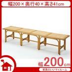 ラタン ベンチ 木製 籐椅子 籐の椅子 籐の長椅子 腰掛け 幅200cm SH41cm 大  ラタン家具 IMY880 今枝商店