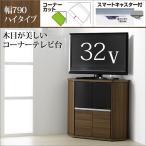 テレビ台 コーナー ハイタイプ コーナーテレビ台 32型対応 幅79cm ラシーヌ ブラウンウォールナット柄 RCA-7580AV-CR-a 朝日木材加工