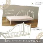 ベッド シングル シングルベッド パイプベッド マットなし 姫系 インテリア アンティーク調 家具 ホワイト TnRB-B5060 高梨産業