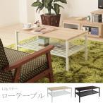 ローテーブル おしゃれ 北欧風 カフェ センターテーブル Lily リリー/Olive オリーブ 幅90cm YS-lily01 ヤマソロ