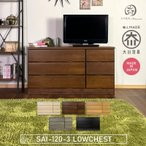 チェスト 3段 幅120cm ローチェスト 木製タンス 箪笥 120cm 完成品 北欧 日本製 国産 木製 桐無垢材 アウトレット価格並 大川家具
