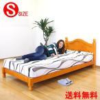 シングルベッド スノコベッド ベッド ベット カントリー調 カントリー ロータイプ 北欧 すのこ スノコ 木製ベッド 木製ベット スノコベット 子供部屋 数量限定