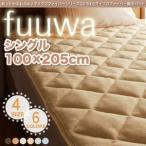 あったかふわふわ♪マイクロファイバーシリーズ fuuwa ふうわ 敷きパッド シングル