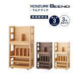 コイズミ ビーノ マルチラック KOIZUMI 木製 学習デスク 学習机 本棚 シンプル ブランド ナチュラル ビーノ SDB-061NS SDB-161WT