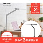 LEDモードコントロールアームライト コイズミ  KOIZUMI ブランド 学習デスク 学習机 LEDライト 照明 ECL-611 ECL-612