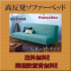 ソファーベッド 高反発 BC-01レギュラー フランスベッド 日本製