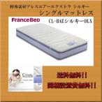 フランスベッド 【シングルマットレス】CL-BAEシルキーDLX