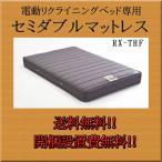 電動リクライニングベッド専用マットレス セミダブル