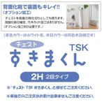 チェスト すきまくん TSK-2H-Z 個別注文不可 2段用背面化粧オプション加工