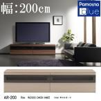 パモウナ AR-200 テレビボード ロータイプ 幅200cm TV台 リビング家具 完成品