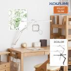コイズミ LEDモードパイロットスリムアームライト デスクライト エコレディ ECL-357/ECL-358/ECL-359