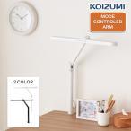 送料無料 コイズミ LEDモードコントロールアームライト デスクライト エコレディ ECL-611(SB-611) ECL-612(SB-612)