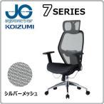 KOIZUMIコイズミ JG7シリーズ JG-78383 SVシルバー オフィスチェア パソコンチェア アームレスト付