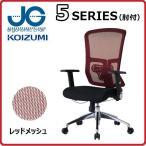 KOIZUMIコイズミ JG5シリーズ JG-52382 REレッド オフィスチェア パソコンチェア アームレスト付